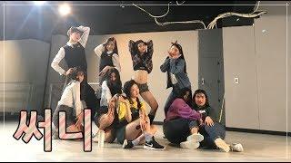 써니 sunny (영화 '써니' OST) 안무