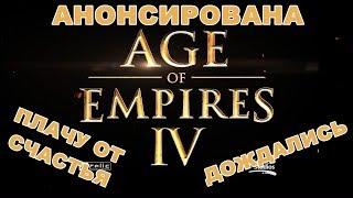 aGE OF EMPIRES IV АНОНСИРОВАНА! МЫСЛИ О НОВОЙ ИГРЕ  РЕАКЦИЯ НА АНОНС