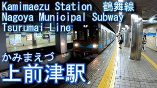 名古屋市営地下鉄鶴舞線 上前津駅に潜ってみた Kamimaezu Station. Nagoya Municipal Subway Tsurumai Line
