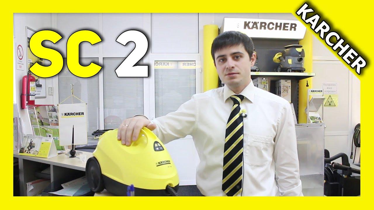 Как выбрать пароочиститель Karcher SC 2 1.020/How to choose a .