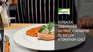 Колбаски, обжаренные на гриле, с гарниром из фасоли в томатном соусе - Горячие блюда от Bonduelle