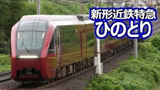 """最新型近鉄特急 ひのとり (80000系特急形電車) ~Newest limited express train """"Female phoenix bird""""~"""