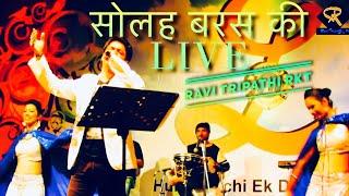 Solah baras ki bali umar ko salam | ravi tripathi rkt live | video