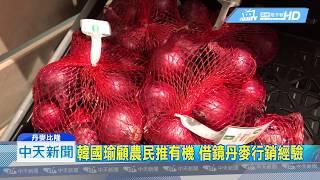 20190111中天新聞 韓國瑜顧農民推有機 借鏡丹麥行銷經驗