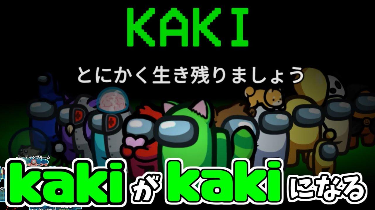 【第4陣営】新役職「Kaki」をkaki本人が引いた結果www【Among Us/宇宙人狼】