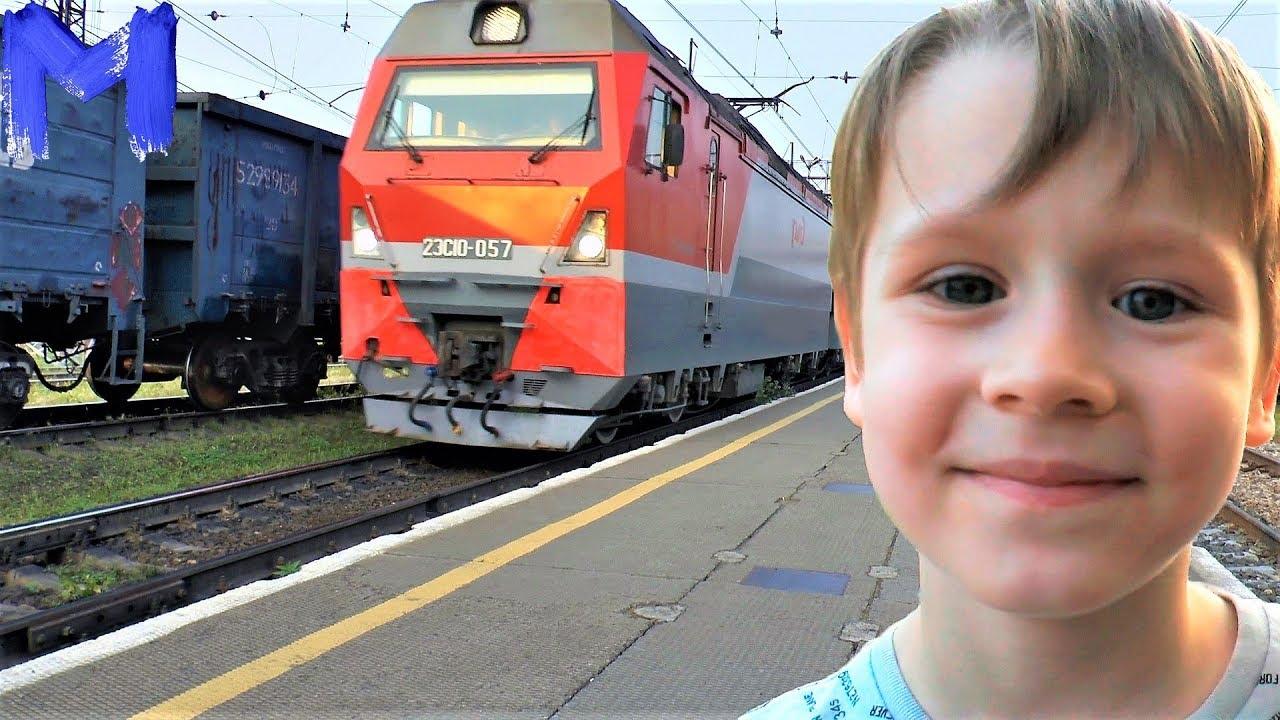 Макс смотрит поезда Видео для детей про поезда и железную дорогу