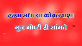 Nakalat Saare Ghadle Title Song Karaoke(-2 Pitch) | Star Pravah