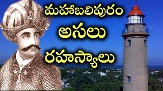 మహాబలిపురం గురించి మీకుతెలియని నిజాలు | Shocking Secrets About Mahaabalipuram