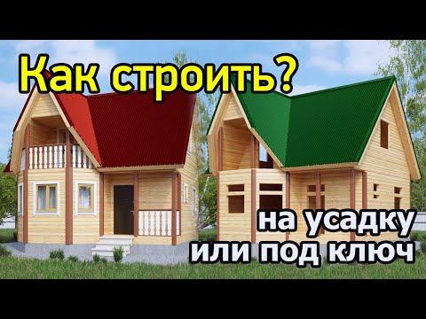 Строить дом под усадку или под ключ?