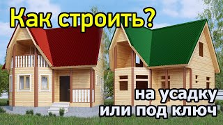 Дома из бруса под усадку (видео)