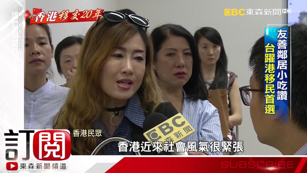 友善鄰居小吃美味 臺灣躍居香港移民首選 - YouTube