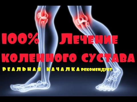Как лечить коленный сустав? - Ответ ЗДЕСЬ!