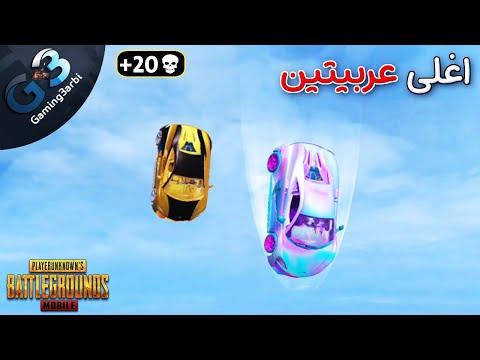 ببجي اغلى عربيتين فى مهمة صعبة ببجي موبايل PUBG
