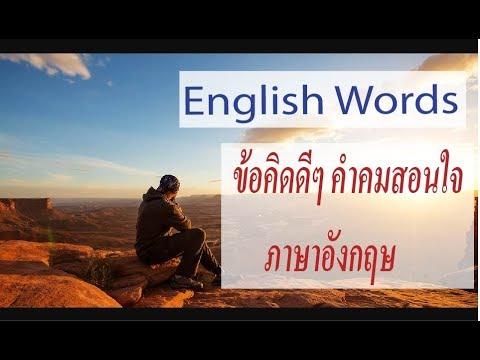 Easy English Words Lesson 33 - ข้อคิดดีๆ คำคมสอนใจ ภาษาอังกฤษ