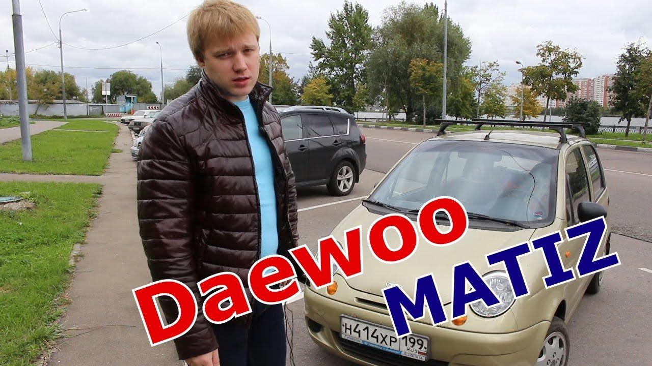 Ну чего, катнем? Обзор автомобиля Daewoo Matiz - YouTube