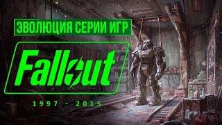 Эволюция серии игр Fallout (1997 - 2015)