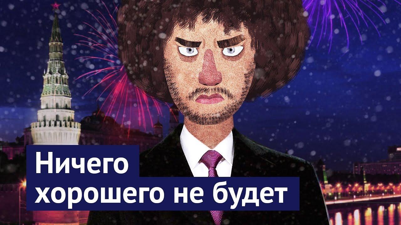 Новогоднее обращение Ильи Варламова