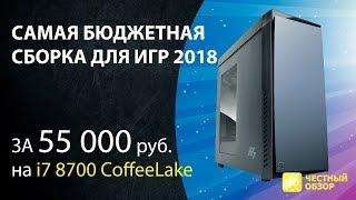 Сборка ПеКа на i7-8700 - Эконом за 55000 руб.