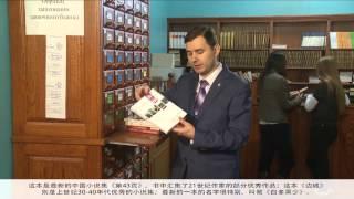 Институт Конфуция в Санкт-Петербургском государственном университете
