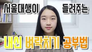 [소린TV] 서울대생이 들려주는 벼락치기 공부법
