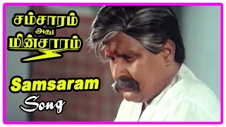 Samsaram Adhu Minsaram Scenes | Samsaram Song | Raghuvaran and Visu argue | Visu divides the house
