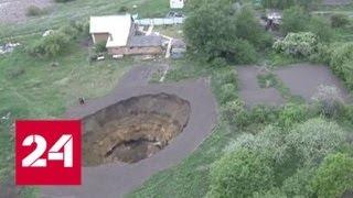Смотреть видео В селе Дедилово под Тулой образовалась яма глубиной в пять этажей - Россия 24 онлайн
