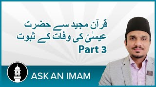 Ask an Imam ( Urdu) -Death of Hazrat Isa (as) according to Holy Quran Part 3