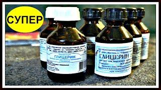 Покупаю СРАЗУ Несколько Бутылочек Глицерина Незаменимое средство из аптеки от морщин