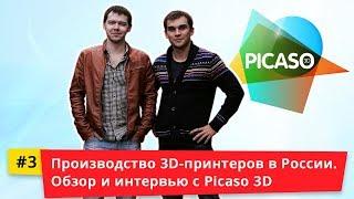 Производство 3D-принтеров в России. Обзор и интервью с PICASO 3D