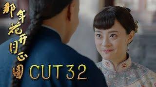 """《那年花開月正圓》CUT32 何潤東一句""""沒事,有我在!"""" 好酥! thumbnail"""