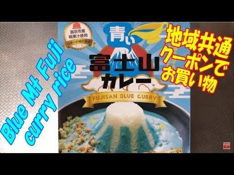 地域共通クーポンでお買い物 信玄餅、青い富士山カレー🗻Shingen mochi&Blue Mt Fuji curry rice