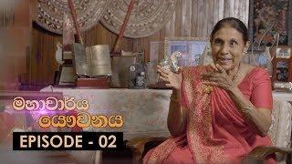 Mahacharya Yauvanaya | Episode 02 - (2018-01-29) | ITN Thumbnail