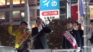 藤井孝男・選対委員長(東海ブロック比例)2014.12.7渋谷駅・次世代の党演説会#5