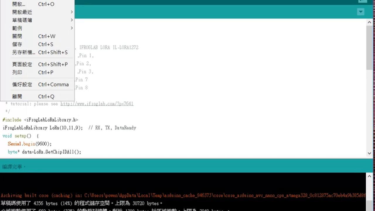 在arduino 編譯ifroglab lora code