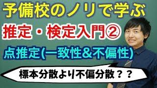 【大学数学】推定・検定入門②(点推定)【確率統計】