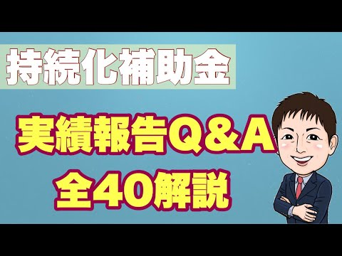 【2020】持続化補助金実績報告Q&A全40解説まとめ