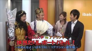 今日のゲストは「茨城三国志」や「いばキラ☆NIGHT水曜日~すっぽんの卵...