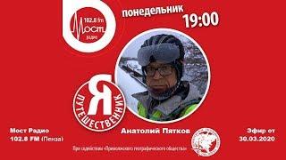 Я путешественник. Анатолий Пятков. Вело-путешествия по Пензенской области.