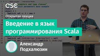 Введение в язык программирования Scala
