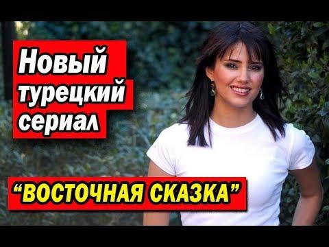 Новый турецкий сериал ВОСТОЧНАЯ СКАЗКА / BIR DOGU MASALI (2019)
