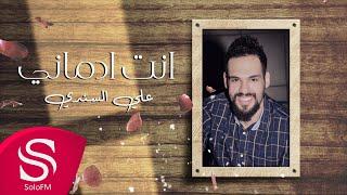انت ادماني - علي السندي ( حصرياً ) 2020