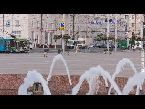 Как Витебск спасается от жары (14.06.2019)