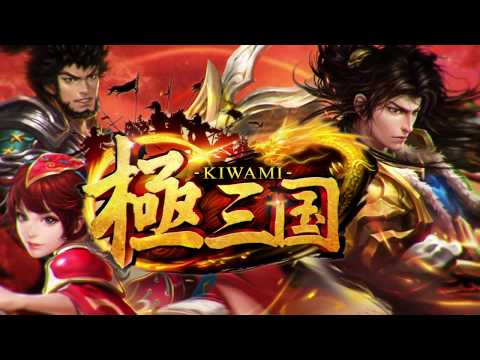 R.E.D に 極三国 -KIWAMI- などが配信開始。12月9日・新作スマホゲームアプリ(無料/基本無料)紹介。 hqdefault