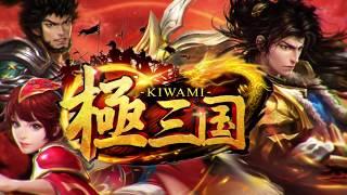 極三国 -KIWAMI- PV 第1弾