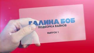 """Подборка вайнов Галины Боб (сериал """"Деффчонки) - выпуск 1"""