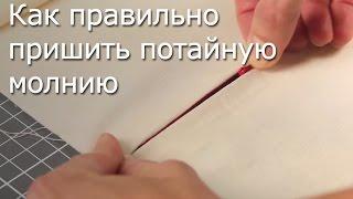 Как правильно пришить потайную молнию - Видео Мастер-Класс(Как правильно своими руками вшить потайную молнию, поэтапно., 2015-07-30T09:14:11.000Z)