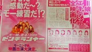 モー娘。走る!ピンチランナー 2000 映画チラシ 2000年5月20日公開 シェ...
