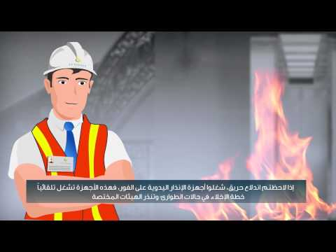 La Cigale Hotel, Doha, Qatar, evacuation plan video for safety and security at meeting rooms