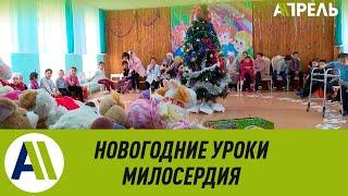Новогодние уроки милосердия \\ Апрель ТВ