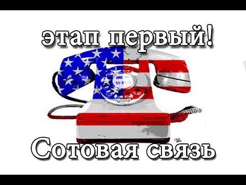 Переезд в США 1